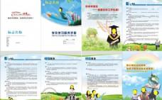 学校服务手册