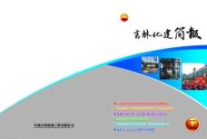 教育手册封面图片