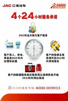江淮汽车4个24小时承诺