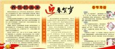 羊年春节宣传栏图片