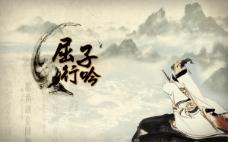 中国古典文化PSD分层素材