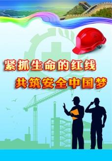 共筑安全中国梦