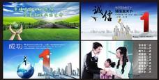 企业文化标语图片 企业文化展板
