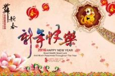 中式传统2016猴年新年快乐图片海报