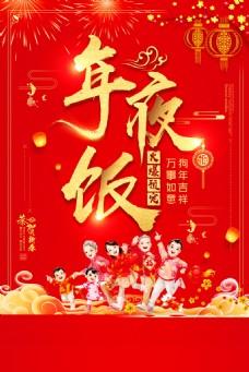 红色喜庆狗年年夜饭海报设计