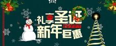 圣诞新年海报广告图片