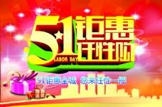 淘宝店铺五一节日锯惠活动宣传海报