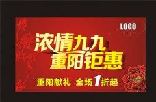 重阳海报图片