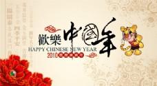 欢乐中国年海报