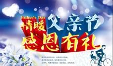 情暖父亲节节日海报PSD分层素材