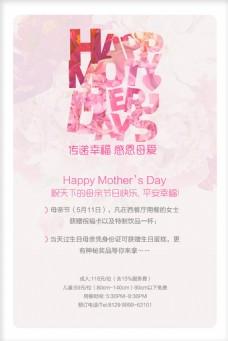 母亲节感http://upload.58pic.com/index.php?m=user&a=editInfo#恩促销海报