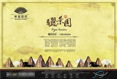 中国风阶层的品味房地产广告psd素材