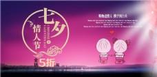 七夕活动宣传海报