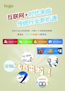 互联网电商新模式宣传海报