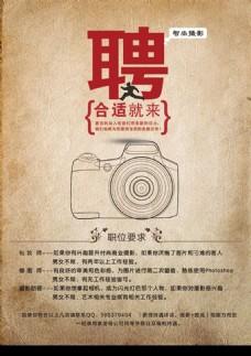 摄影师招聘 海报PSD海报模板