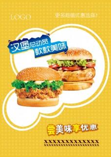 汉堡灯箱海报