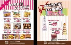 蛋糕店宣传页