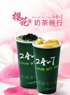 奶茶樱花季海报图片
