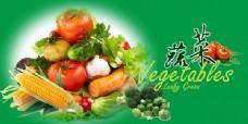 绿色蔬菜海报免费下载