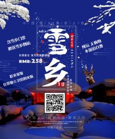 中国雪乡直客宣传海报