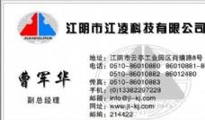 网络科技类 名片模板 CDR_2941