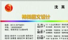 广告类 名片模板 CDR_5279