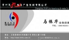 广告类 名片模板 CDR_5297