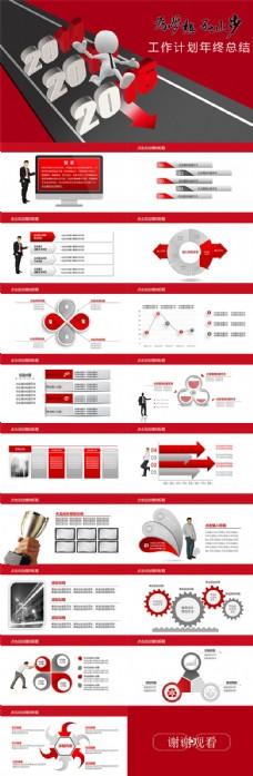 2016红色商务工作汇总动态PPT模板