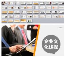 企业文化浅探动态模板PPT下载