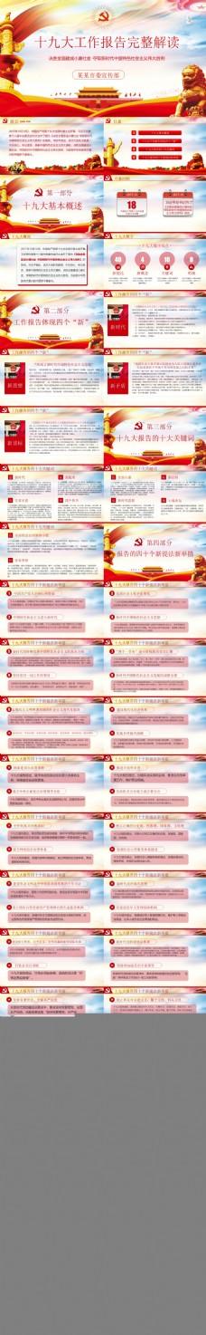 红色大气学习贯彻十九大精神PPT模板