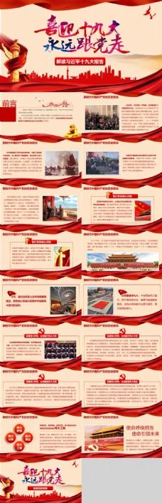 红色中国风简约喜迎十九大PPT模板