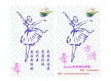 舞蹈竖版名片