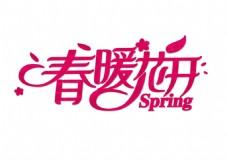 创意春暖花开艺术字设计