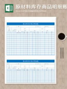 原材料库存商品明细账excel图表