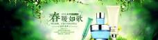 春季化妆品清新海报psd图片