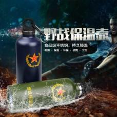 户外保温便携式水壶 保温杯 保温瓶