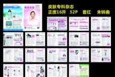 皮肤科 医疗杂志 皮肤病图片