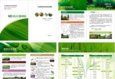 生態農業畫冊圖片