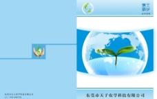 天子农学科技有限公司画册图片