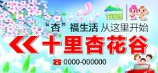 杏花谷  广告牌图片