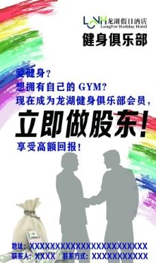健身俱乐部宣传页图片