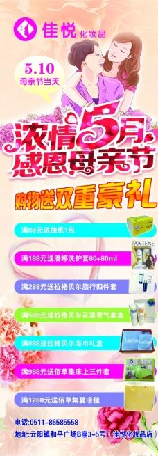 母亲节化妆品海报图片