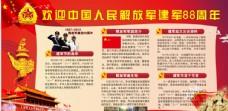 中国人民解放军建军88周年图片
