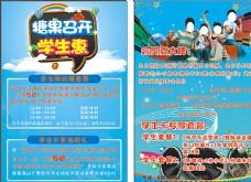 KTV  开学季优惠活动图片