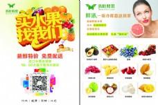 水果單頁宣傳單二維碼單頁水果素材