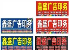 鑫盛广告印务广告牌匾图片