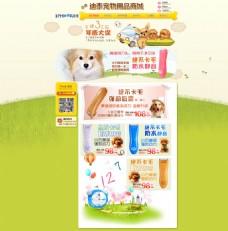 淘宝宠物剪发器促销活动海报