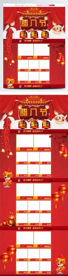 电商天猫淘宝腊八节通用红色中国风首页模板