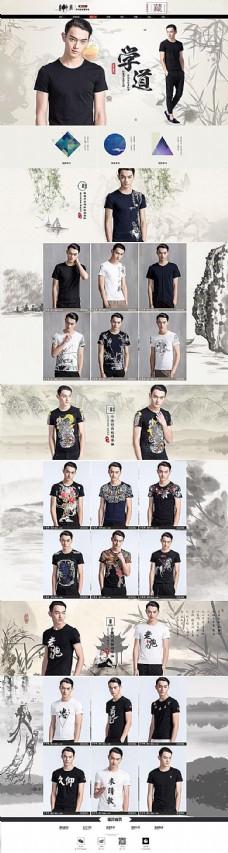 中国风淘宝男装T恤店铺装修模板