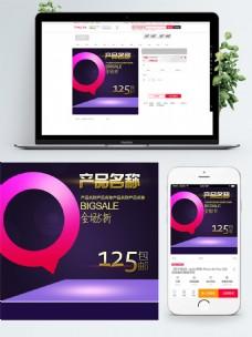 淘宝天猫紫色背景产品促销推广直通车主图